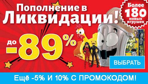 Новый промокод Той.ру. Скидка до 67% на LEGO. Скидка 5% и 10% на весь заказ