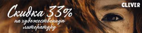 Кодовое секретное слово Майшоп. Скидка 33% на художественную литературу