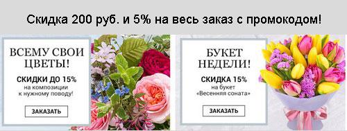 Промокоды Grand-Flora.ru. Скидка 5% и 200 руб. на весь заказ
