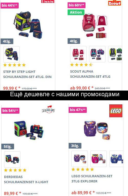Прямо сейчас! С промокодом schulranzen-onlineshop.de скидка 5%, 7 Евро, 10 Евро и 15 Евро на весь заказ!