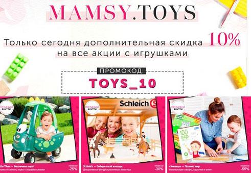 Промокод Mamsy. Скидка 10% на все акции с игрушками