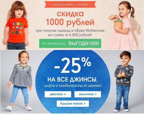 Промокод Mothercare (мазекее). Скидка 1000 руб. и 500 руб. на одежду и обувь. -25% на деним