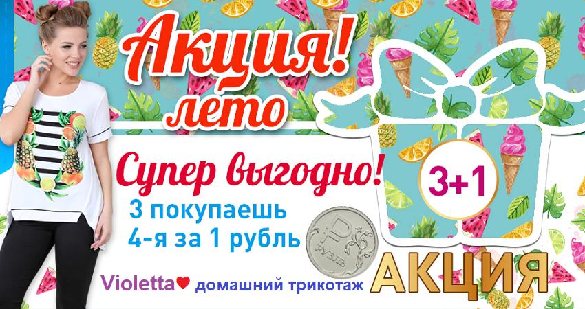 Товар за 1 рубль - в комментарии к заказу укажите желаемую модель и размер