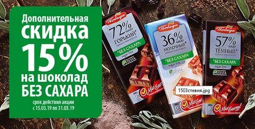 Победа Вкуса. Скидка до 30% на весь заказ и дополнительно -15% на шоколад без сахара