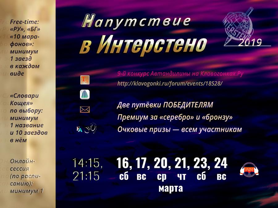 Плакат конкурса Напутствие в Интерстено, 2019, 14.03.2019
