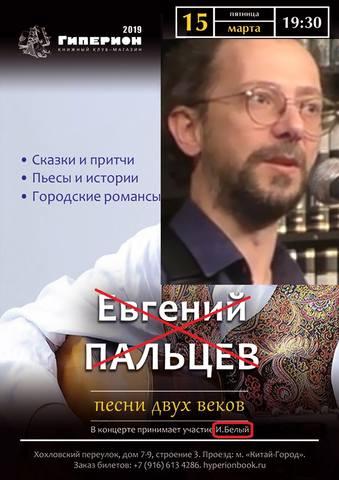 Белый Игорь, Песни Евгения Пальцева и свои 15.03.2019