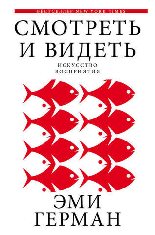 Обложка книги Смотреть и видеть