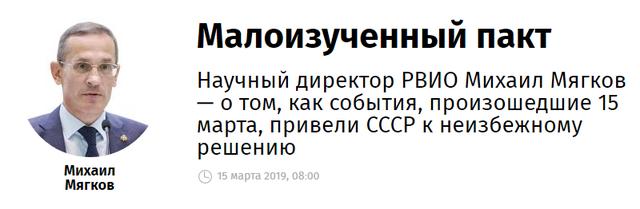 пакт Мягков