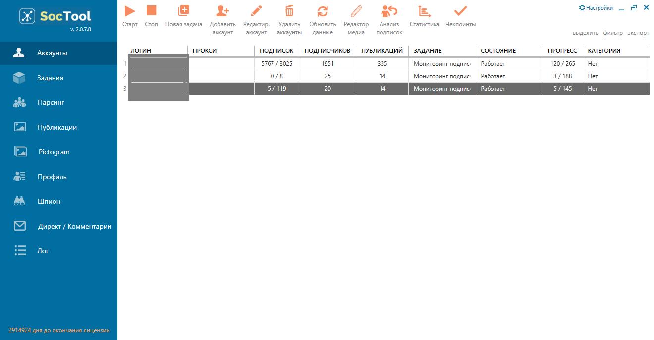 SocTool CRACKED 2.0.7.2 -НОВАЯ ВЕРСИЯ ЕДИНОРАЗОВО /, 3 авг 2018, 19:02, Форум о социальной сети Instagram. Секреты, инструкции и рекомендации
