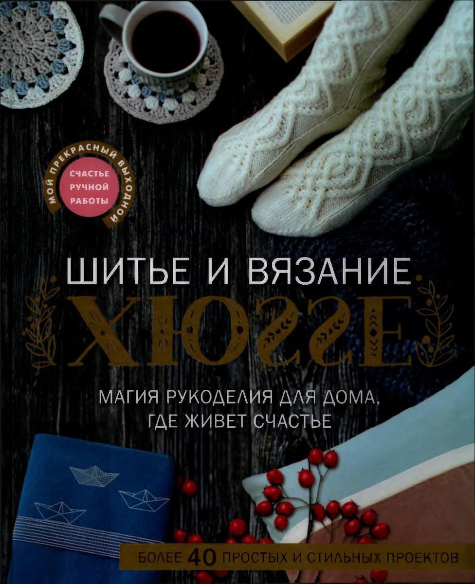 Книга: Шитье и вязание ХЮГГЕ. Магия рукоделия для дома, где живет счастье