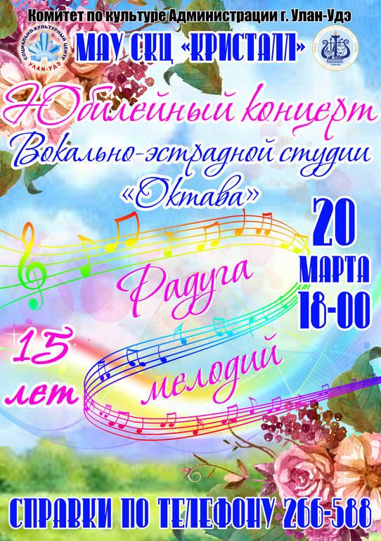 Юбилейный концерт  «Радуга мелодий»,  посвященный 15-летию  Вокально-эстрадной студии «Октава»,  в рамках празднования Года культуры и искусства.