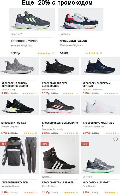 Промокод adidas. -20% на весь заказ