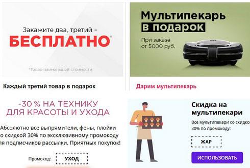 Промокод Redmond (multivarka.pro). Скидка до 30%, мультипекарь или 3й товар в подарок