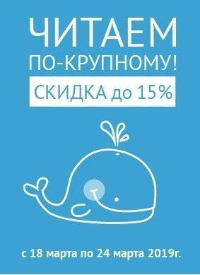 Промокод Читай-город. Больше книг – больше скидка!