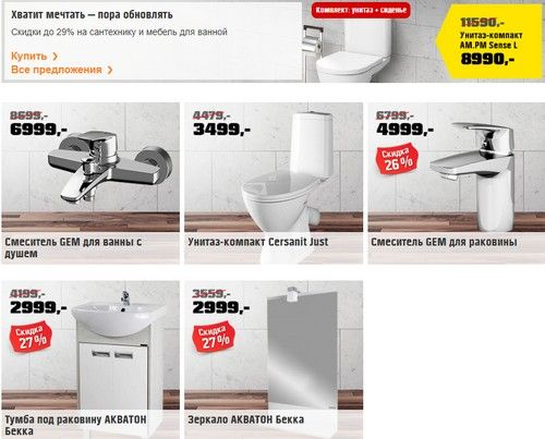 Промокод OBI. Скидки до 29% на сантехнику и мебель для ванной