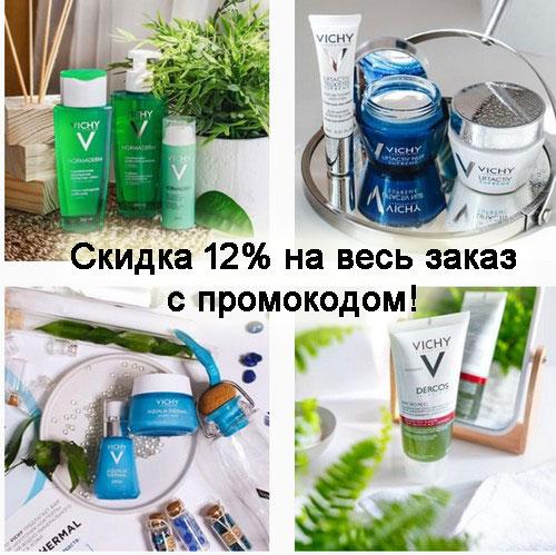 Промокод VICHY (vichyconsult.ru). Скидка 12% на весь заказ