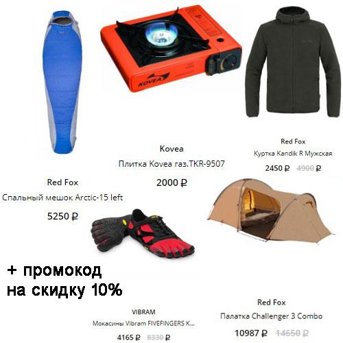 Промокод Планета Спорт. Скидка 10% на весь заказ