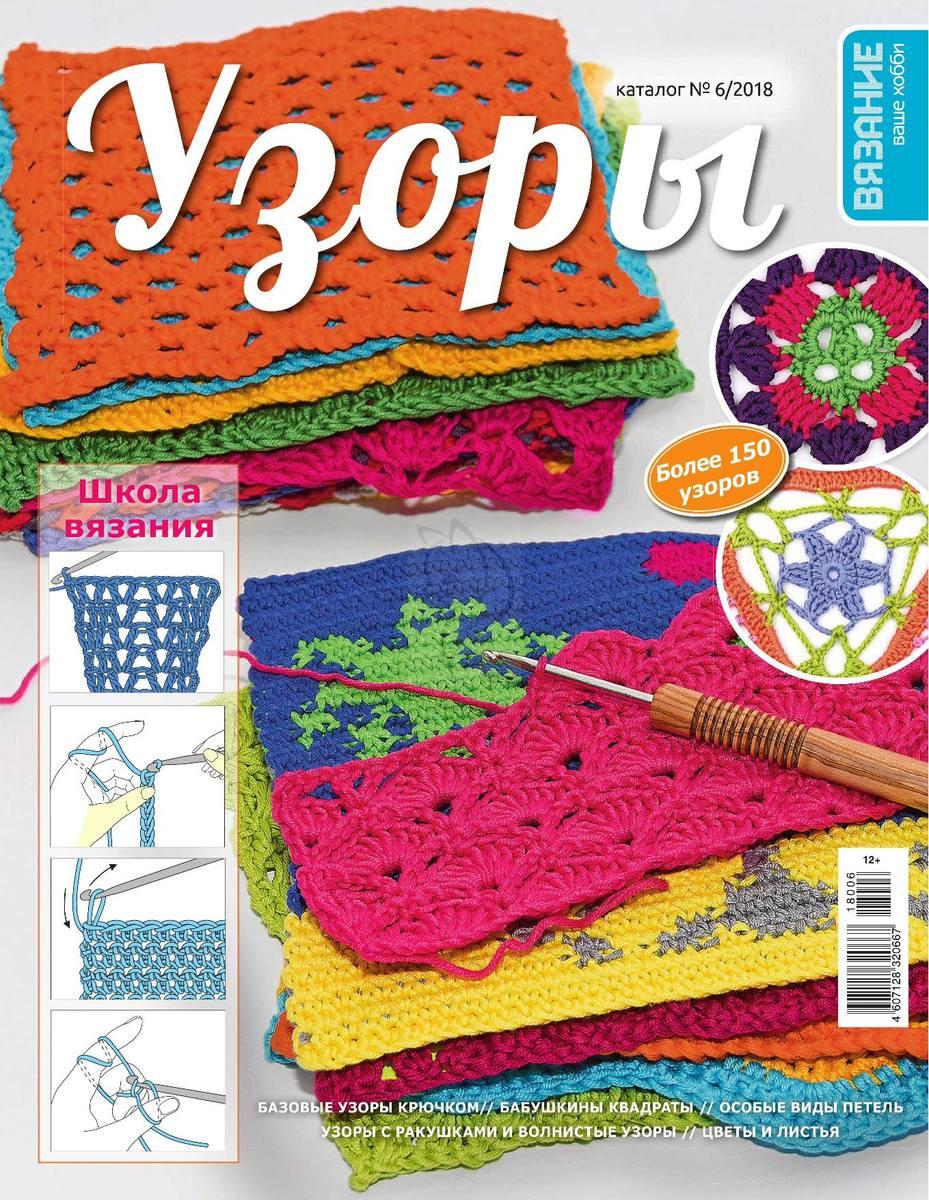 Вязание — ваше хобби. Каталог — №6 2018. Узоры