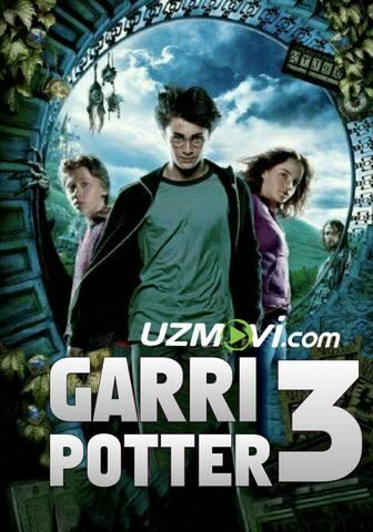 Garri Potter 3 / гарри поттер 3