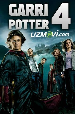 Garri Poter 4 / гарри поттер 4