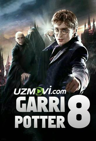 Garri Potter 8 / гарри поттер 8