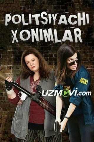 Politsiyachi Xonimlar / копы в юбках