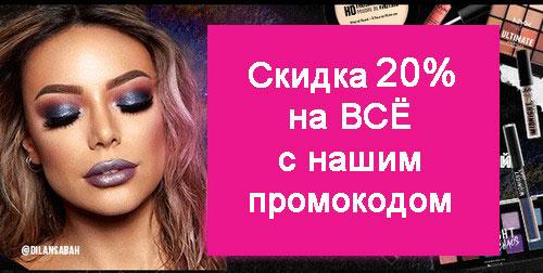 Промокод NYX (nyxcosmetic.ru). Скидка -20% на всё