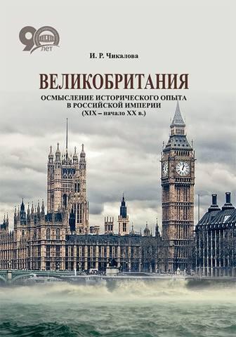 Обложка книги Чикалова И. Р. - Великобритания: осмысление исторического опыта в Российской империи (XIX – начало XX в.) [2018, PDF, RUS]