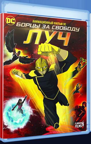 Борцы за свободу: Луч / Freedom Fighters: The Ray (Этан Сполдинг / Ethan Spaulding) [2018, США, мультфильм, фантастика, боевик, BDRemux 1080p] MVO + Original Eng + eng sub