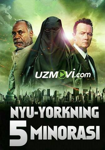 Nyu-Yorkning 5-minorasi / Пять минаретов в нью йорке