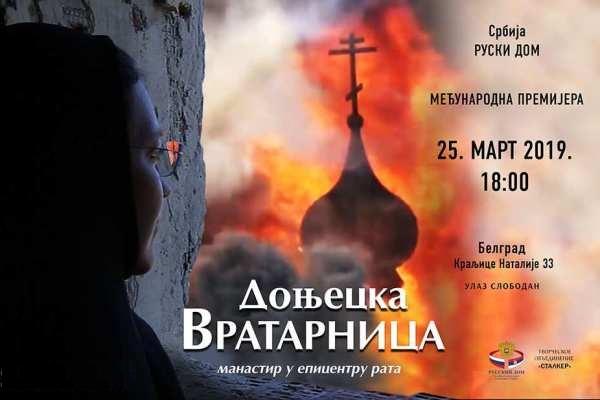 Сербия, Белград, Русский дом, Донбасс, фильм