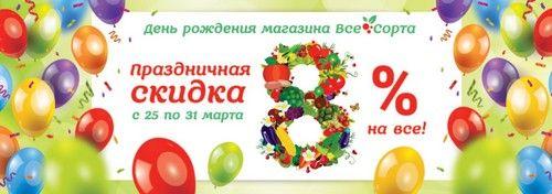 Промокод vsesorta.ru (Все сорта). Скидка 8% на весь заказ