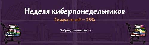 Промокод МИФ (Манн, Иванов и Фербер). Скидка 35% на все книги!