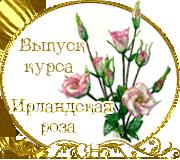 Выпуск Школы роз. курс - Ирландская роза 25942145_m