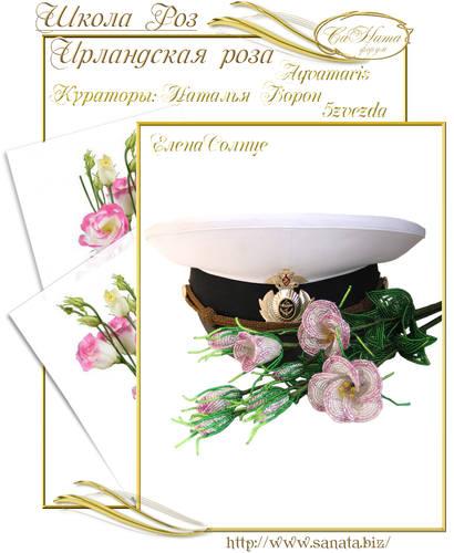 Выпуск Школы роз. курс - Ирландская роза 25942147_m