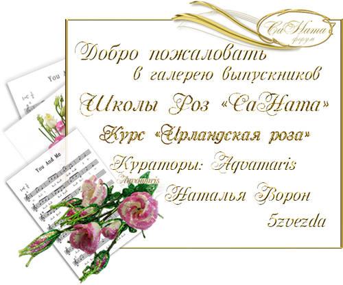 Выпуск Школы роз. курс - Ирландская роза 25942152_m