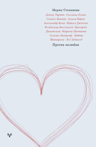 Обложка книги Эксклюзивное мнение - Степанова М. М. - Против нелюбви [2019, FB2, RUS]