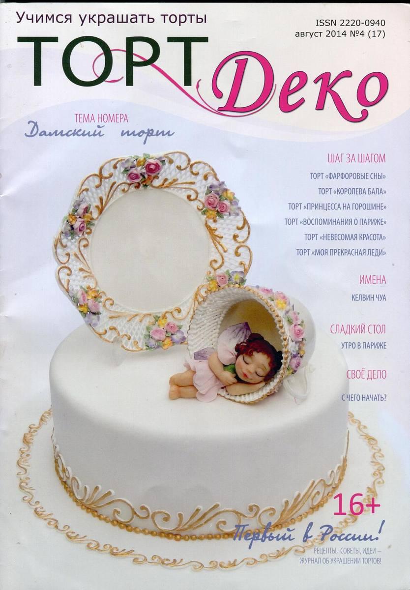 b8f0c149b68 красивый торт - Самое интересное в блогах