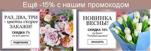 Промокоды Grand-Flora.ru. Скидка 15% и 200 руб. на весь заказ