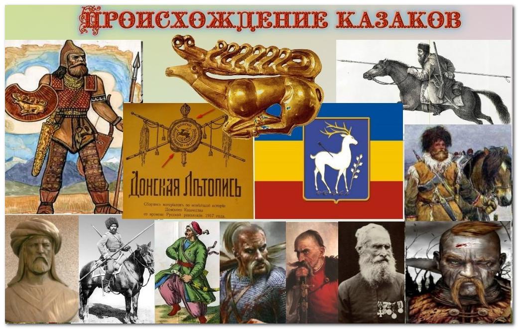 Именно Орда и стала объединением разных племён и народов под воинский союз, имя которому — казаки.