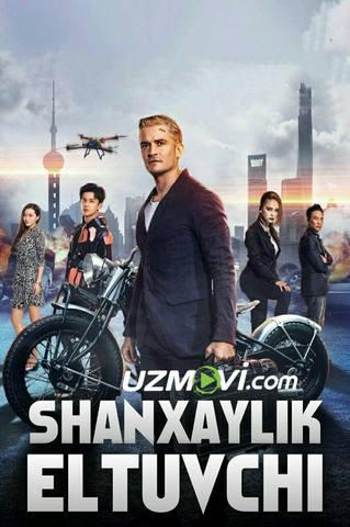 Shanxaylik eltuvchi / шанхайский перевозчик