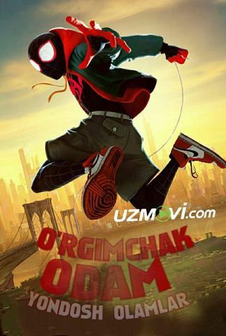 O'rgimchak odam: Yondosh olamlar / Человек-паук: Через вселенные