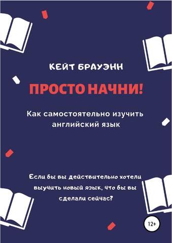 Брауэнн К. - Просто начни! Как самостоятельно изучить английский язык [2019, FB2 / EPUB / PDF, RUS]