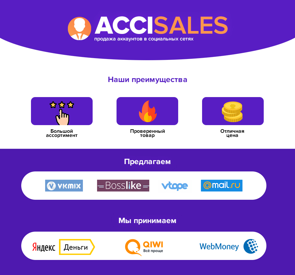 AcciSales.ru аккаунтов и купонов бирж накрутки.