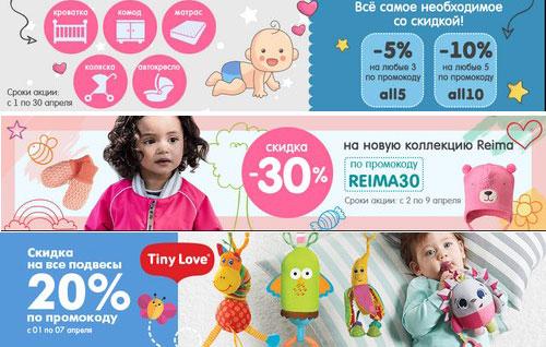 Промокод Акушерство. -30% на Reima, -20% на Tiny Love и -10% на детские кроватки, коляски, автокресла, матрасы и комоды