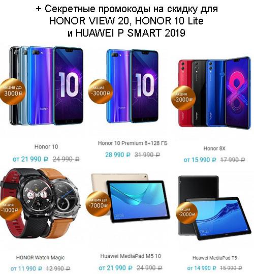 Промокод Huawei (shop.huawei.ru). Распродажа со скидкой до 50% + секретные купоны на скидку