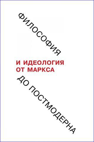 Обложка книги Рубцов А. В. (сост.) - Философия и идеология: от Маркса до постмодерна [2018, PDF, RUS]