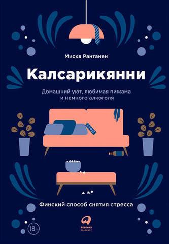 Обложка книги Рантанен М. - Калсарикянни. Финский способ снятия стресса [2018, FB2, RUS]