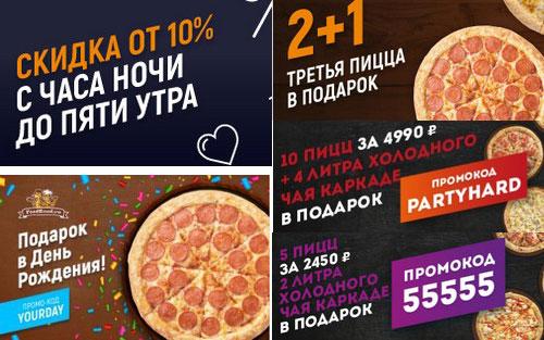 Промокод foodBand.ru. Скидка до 10% на весь заказ, пицца в подарок, скидки на сеты