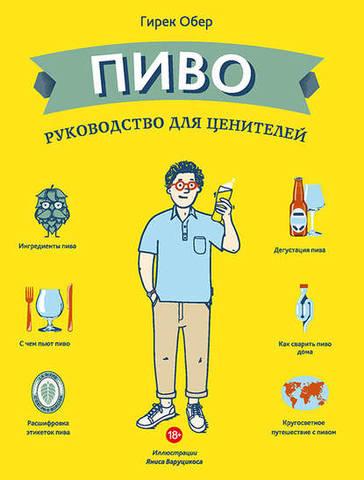 Обложка книги Обер Г. - Пиво. Руководство для ценителей [2018, PDF, RUS]